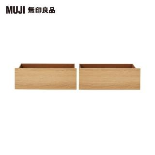 【MUJI 無印良品】木製床架用床下收納盒/橡木/2個入(大型家具配送)  MUJI 無印良品