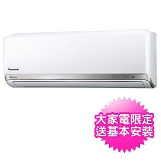 【Panasonic 國際牌】一對一冷暖變頻空調PX系列 8-10坪(CS-PX63FA2/CU-PX63FHA2)  Panasonic 國際牌