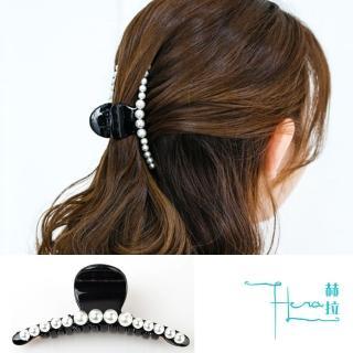 【HERA 赫拉】韓版經典珍珠盤髮抓夾/鯊魚夾-2色(抓夾 隨手 方便 簡單)  HERA 赫拉