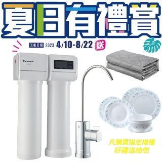 【Panasonic 國際牌】國際牌櫥下型雙道淨水器(TK-CB50)品牌優惠  Panasonic 國際牌