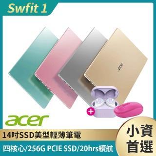 【贈夢幻藍芽耳機+無線鼠】Acer SF114-32 14吋輕薄窄邊框筆電(N4120/4G/256G/Win10)  ACER 宏碁