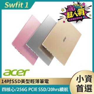 【超人氣直播限定】Acer SF114-32 14吋輕薄窄邊框筆電(雙核心/4G/256G/Win10)  ACER 宏碁