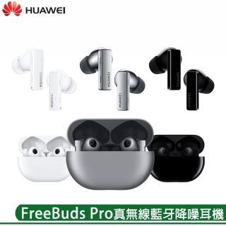 【HUAWEI 華為】FreeBuds Pro 真無線藍牙降噪耳機(送運動不倒杯等好禮)好評推薦  HUAWEI 華為