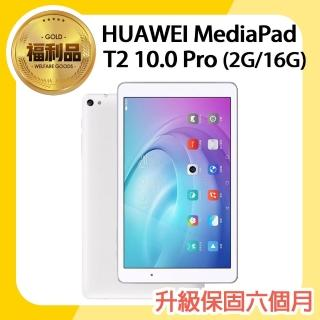 【HUAWEI 華為】福利品 MediaPad T2 10.0 Pro 16G LTE 平板電腦評價推薦  HUAWEI 華為