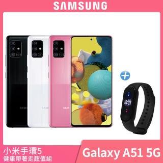 小米手環組【SAMSUNG 三星】Galaxy A51 6.5吋 5G 智慧手機(6G/128G)好評推薦  SAMSUNG 三星