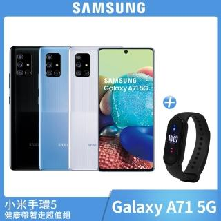 小米手環組【SAMSUNG 三星】Galaxy A71 5G 6.7吋8核心手機(8CB/128GB)  SAMSUNG 三星