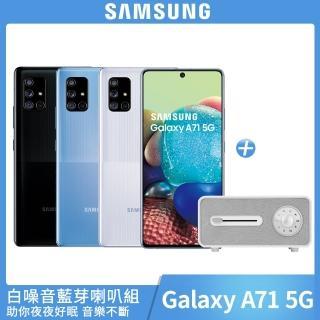 助眠藍牙喇叭組【SAMSUNG 三星】Galaxy A71 5G 6.7吋8核心手機(8CB/128GB)  SAMSUNG 三星