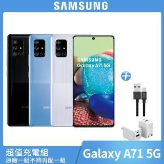 超值充電組【SAMSUNG 三星】Galaxy A71 5G 6.7吋8核心手機(8CB/128GB)  SAMSUNG 三星