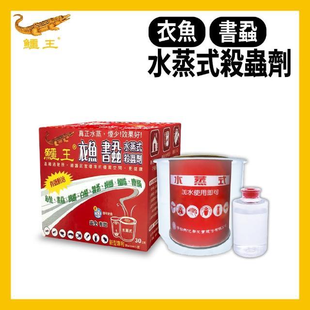 【鱷王】衣魚書蝨水蒸式殺蟲劑30g(1盒)/