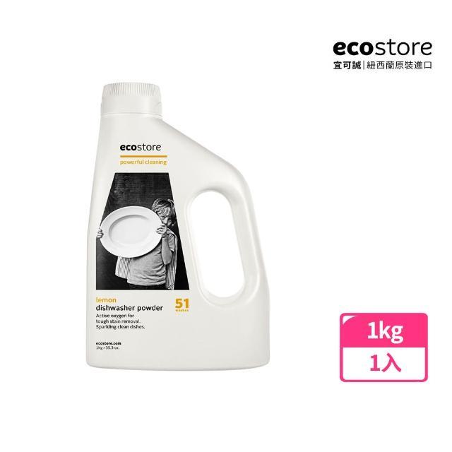 【紐西蘭ecostore】環保洗碗粉(經典檸檬/1kg)/
