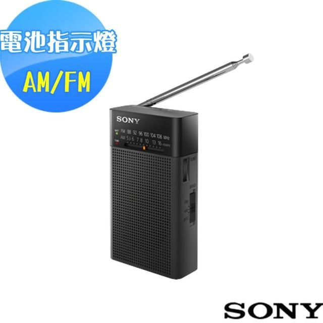 【SONY】高音質收音機ICF-P26(公司貨)/
