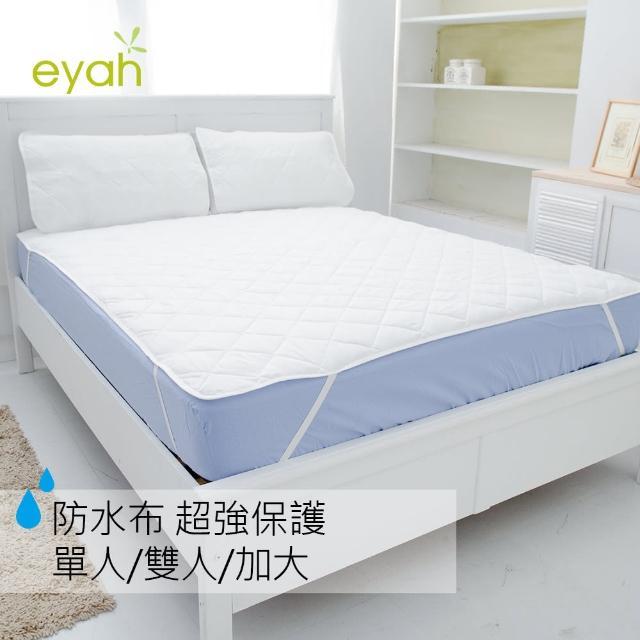 【EYAH宜雅】台灣製超防水舖綿QQ保潔墊-平單式(單人/雙人/加大)/