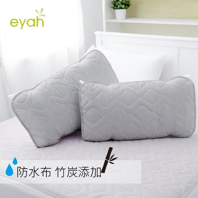 【eyah宜雅】竹炭防潑水舖棉防汙平單式枕頭保潔墊(2入)/