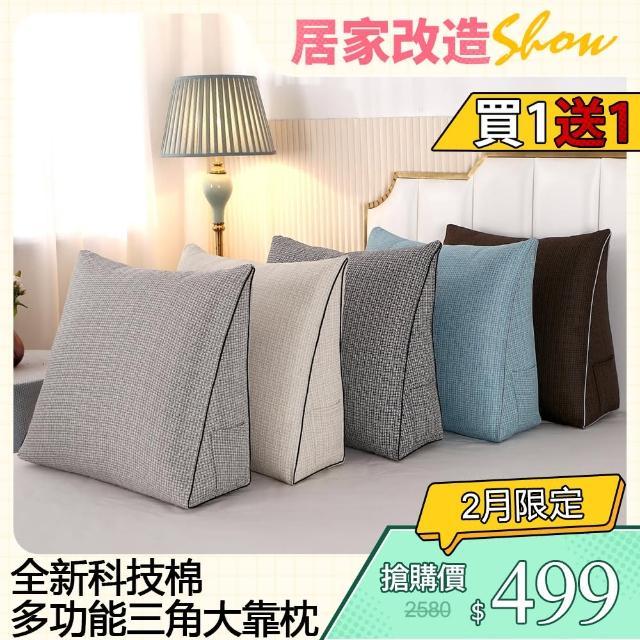 【18NINO81】日式棉麻多功能三角大靠枕(多款可選