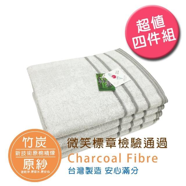 【梁衫伯】台灣製竹炭紗浴巾4入(竹炭抑菌除臭)/