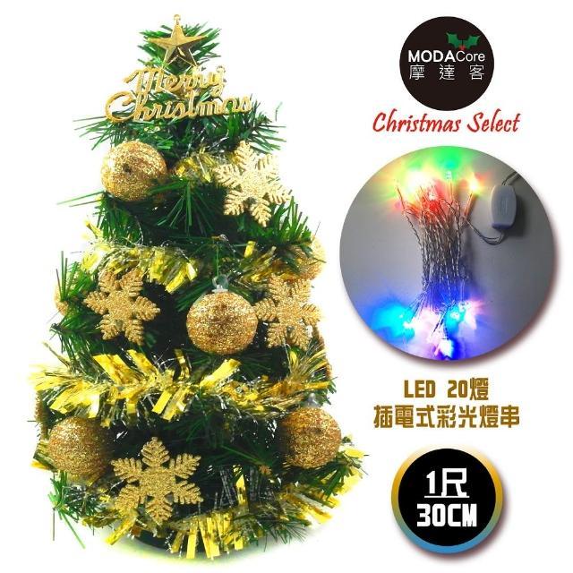 【摩達客】耶誕-1尺/1呎-30cm台灣製迷你裝飾綠色聖誕樹(含金球雪花系/含LED20燈彩光插電式/免組裝)/