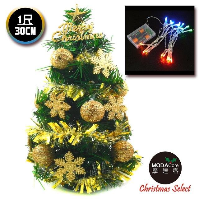 【摩達客】耶誕-1尺/1呎-30cm台灣製迷你裝飾綠色聖誕樹(含金球雪花系/含LED20燈彩光電池燈/免組裝)/