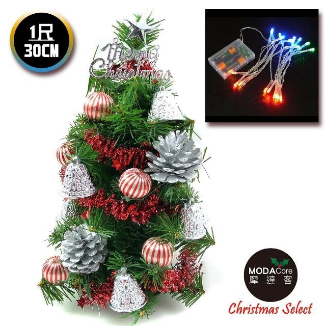 【摩達客】耶誕-1尺/1呎-30cm台灣製迷你裝飾綠色聖誕樹(含銀鐘糖果球系/含LED20燈彩光電池燈/免組裝)/