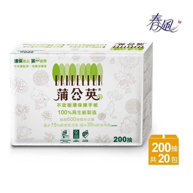 【蒲公英】環保擦手紙-200抽*20包/