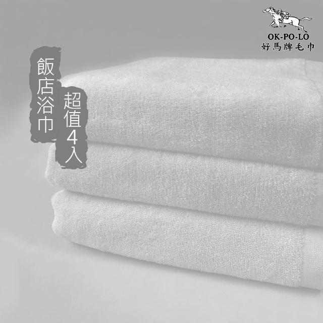 【OKPOLO】台灣製造純白浴巾4入組(飯店享受