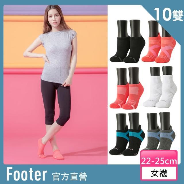 【Footer除臭襪】熱銷輕壓力/運動氣墊襪-女款10雙(T31/T109/T97/T92)/
