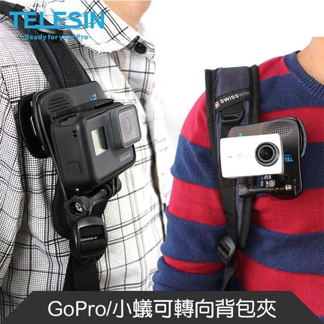 【TELESIN】360度背包夾