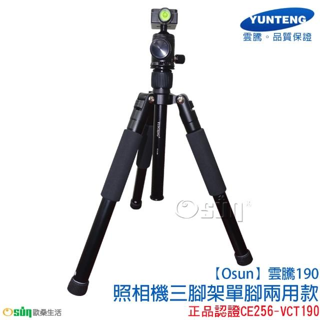 【Osun】雲騰190照相機三腳架單腳兩用款-正品認證(CE256-VCT190)/