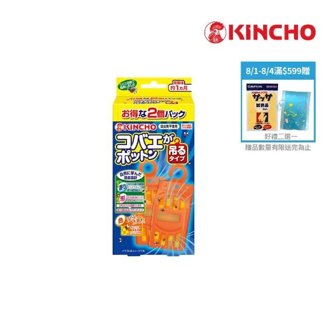 【日本金鳥KINCHO】強效型-新果蠅誘捕吊掛〔2入〕(新果蠅誘捕吊掛)/