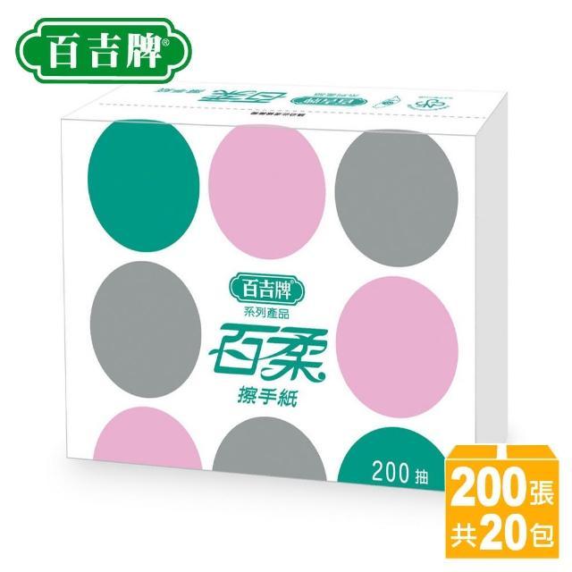 【百吉牌】百柔擦手紙巾200張*20包(清潔)/