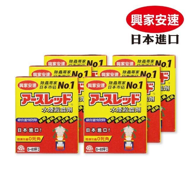 【興家安速】水煙殺蟲劑