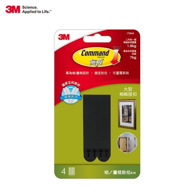 【3M】無痕大型相框掛扣-黑色(掛相框掛畫相框牆
