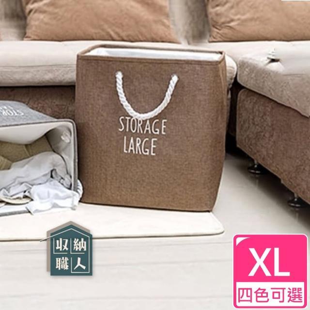 【收納職人】自然簡約風StorageLarge超大容量粗提把厚挺棉麻方型整理收納籃/洗衣籃髒衣籃(XL-四色可選)/