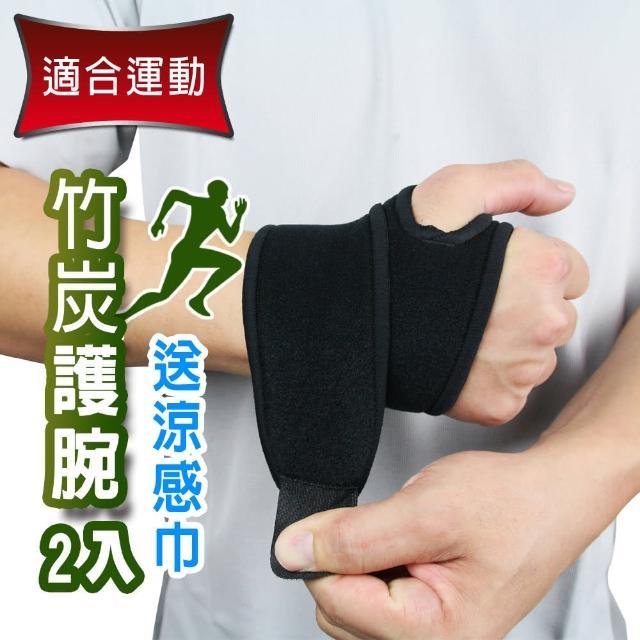 【Yenzch】竹炭調整式運動護腕