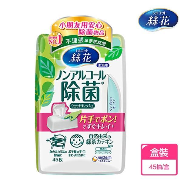 【絲花】無酒精除菌濕巾-盒裝(45片/盒)/