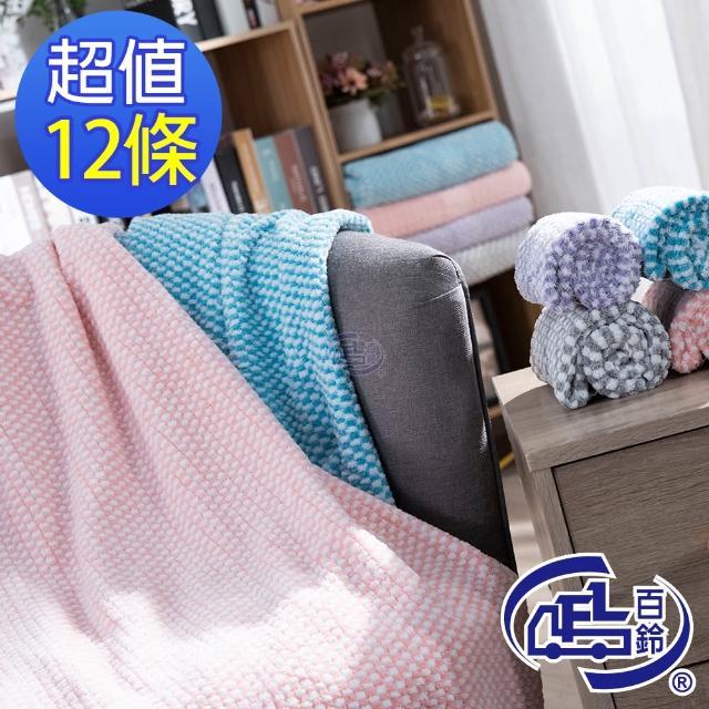 百鈴Aqua經典格紋舒適巾(12條)/