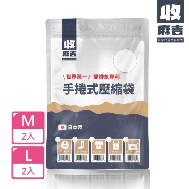 【壽滿趣-收麻吉】手捲式真空壓縮袋-超值4入(M2入+L2入)/