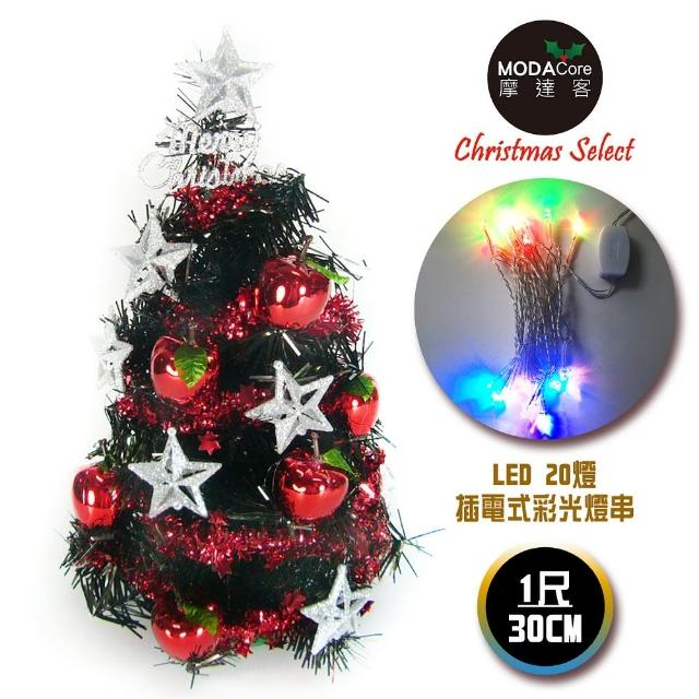 【摩達客】耶誕-1尺/1呎-30cm台灣製迷你裝飾黑色聖誕樹(含銀星紅果裝飾/含LED20燈彩光插電式/免組裝)/