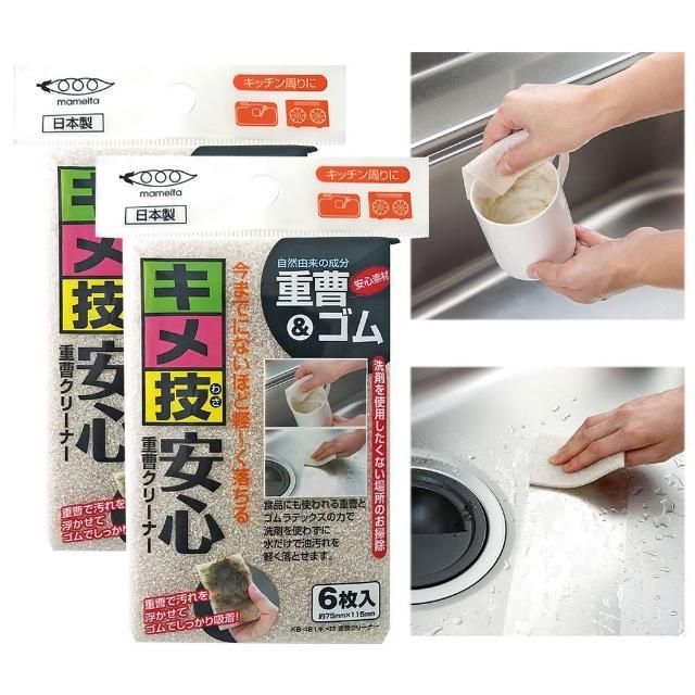 【日本MAMEITA】免洗劑小蘇打清潔紙-6片裝-2入組(KB-461)/