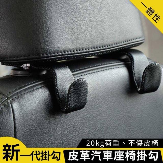 汽車皮革掛勾/車用椅背掛架-2入(不鏽鋼材質)/