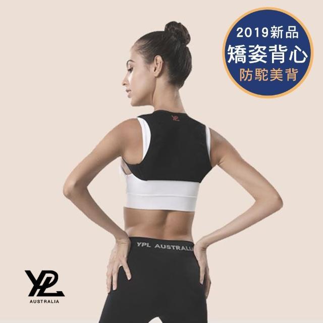【YPL】防駝美背矯姿背心(美姿美儀專屬
