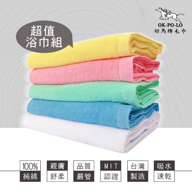 【OKPOLO】台灣製造家用素色浴巾-2條組(100%棉
