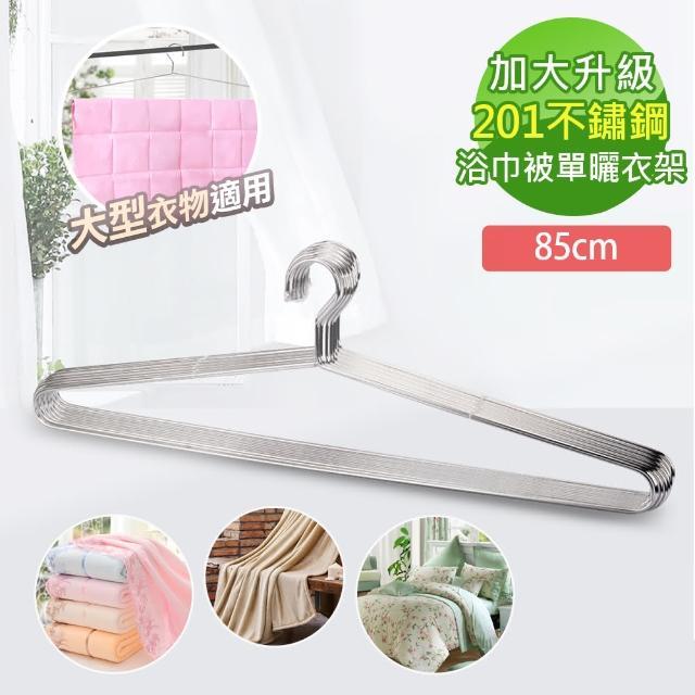 【網狐家居】加大升級不鏽鋼浴巾曬衣架85CM(5入組)/