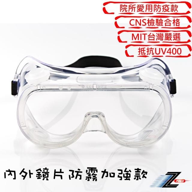 【Z-POLS】防霧升級款