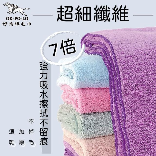 【OKPOLO】長毛絨超激吸水大毛巾(吸水快乾