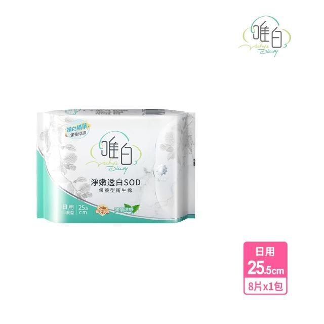 【唯白VD】淨嫩透白SOD草本抑菌衛生棉(首創保養型衛生棉)/