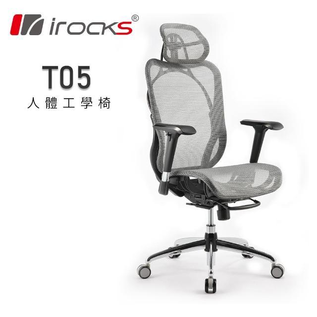 【i-Rocks】T05