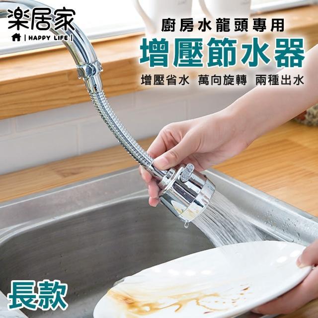 【樂居家】長款-廚房花灑水龍頭節水器(廚房水龍頭