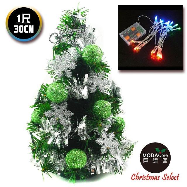 【摩達客】耶誕-1尺/1呎-30cm台灣製迷你裝飾綠色聖誕樹(含綠球雪花系/含LED20燈彩光電池燈/免組裝)/