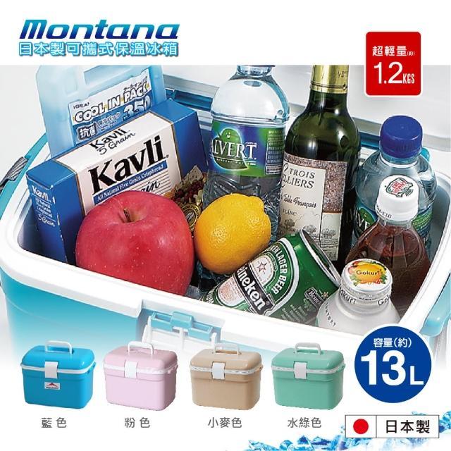 【Montana日本製】可攜式保溫冰桶13L(藍/綠/棕/粉)/