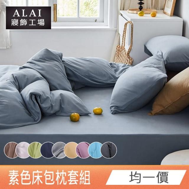 【ALAI寢飾工場】經典素色床包枕套組